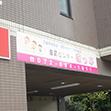 療育センターほっぷ