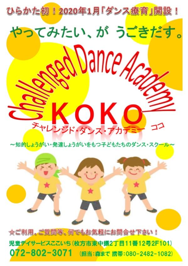 ひらかた初!2020年1月『ダンス療育』開設!生徒さんの募集開始!