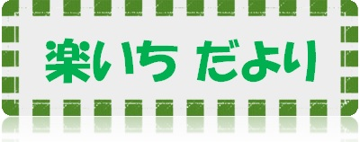 11月度 『楽いちだより』 令和元年11月12日(水) Vol.1