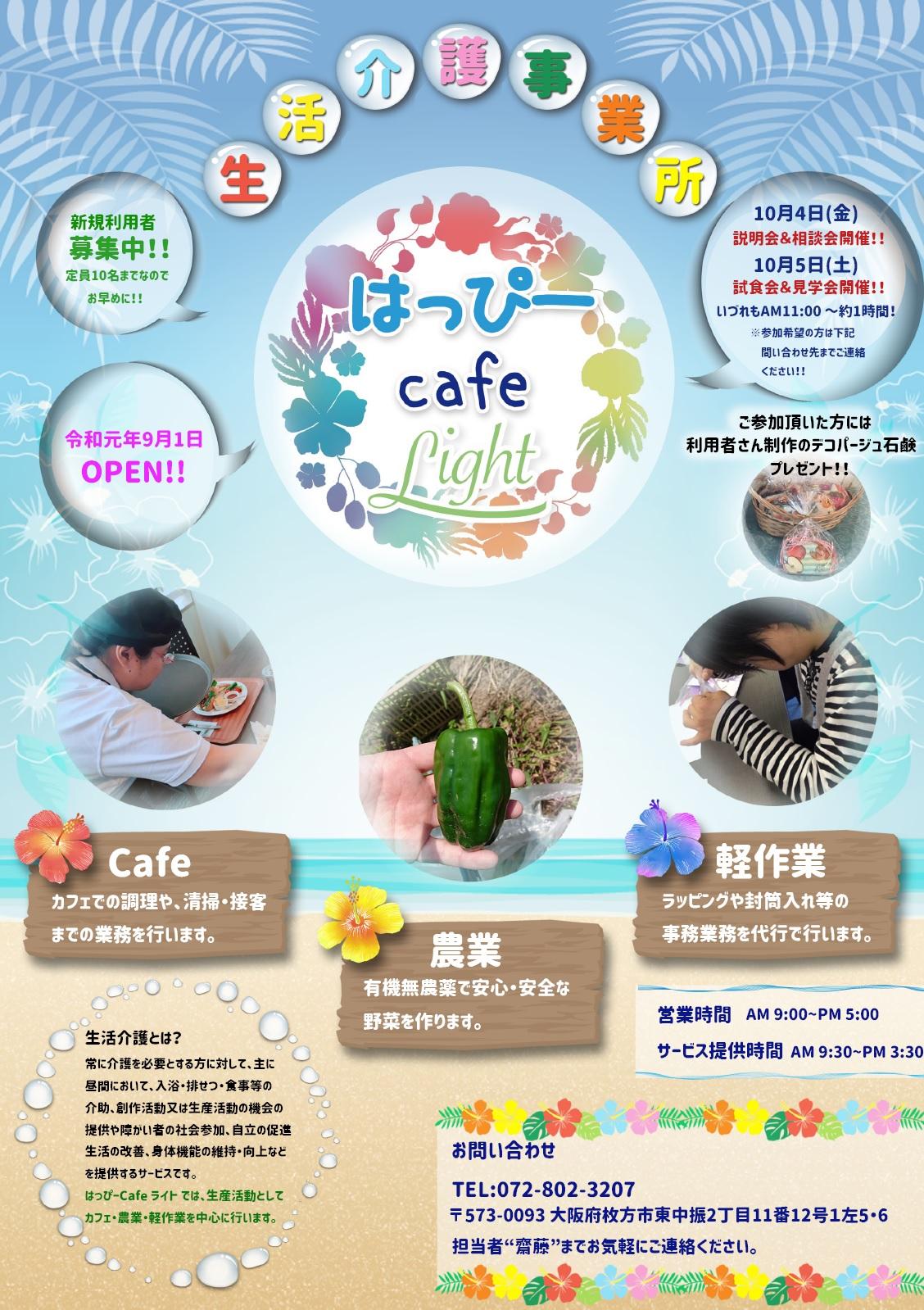 10/4(金)、10/5(土)11:00~12:00  すずらん【生活介護】説明会&試食会開催!!