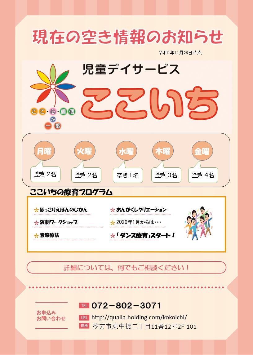11/26(火)更新:児童デイ「ここいち」の空き情報のお知らせ