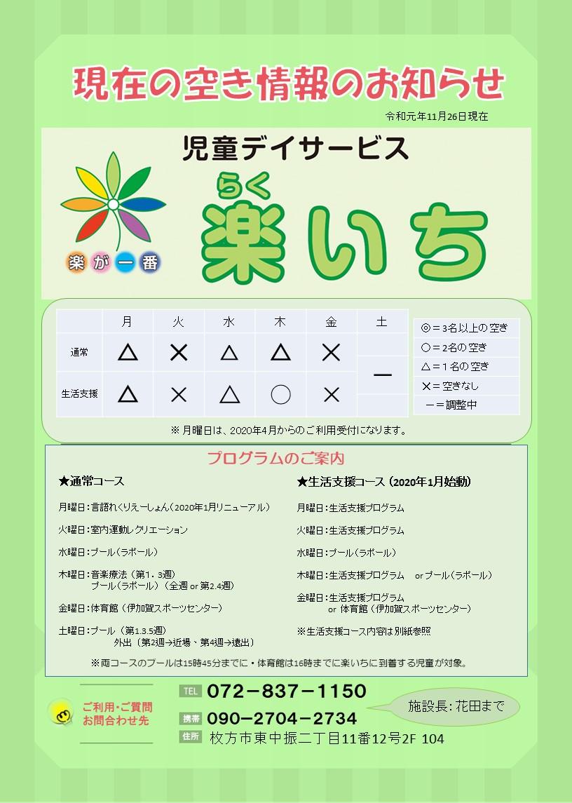 11/26(火)更新:児童デイ 『楽いち』の空き情報のお知らせ