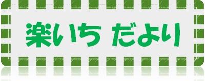 10/12(月)  楽いちだより (特別号)