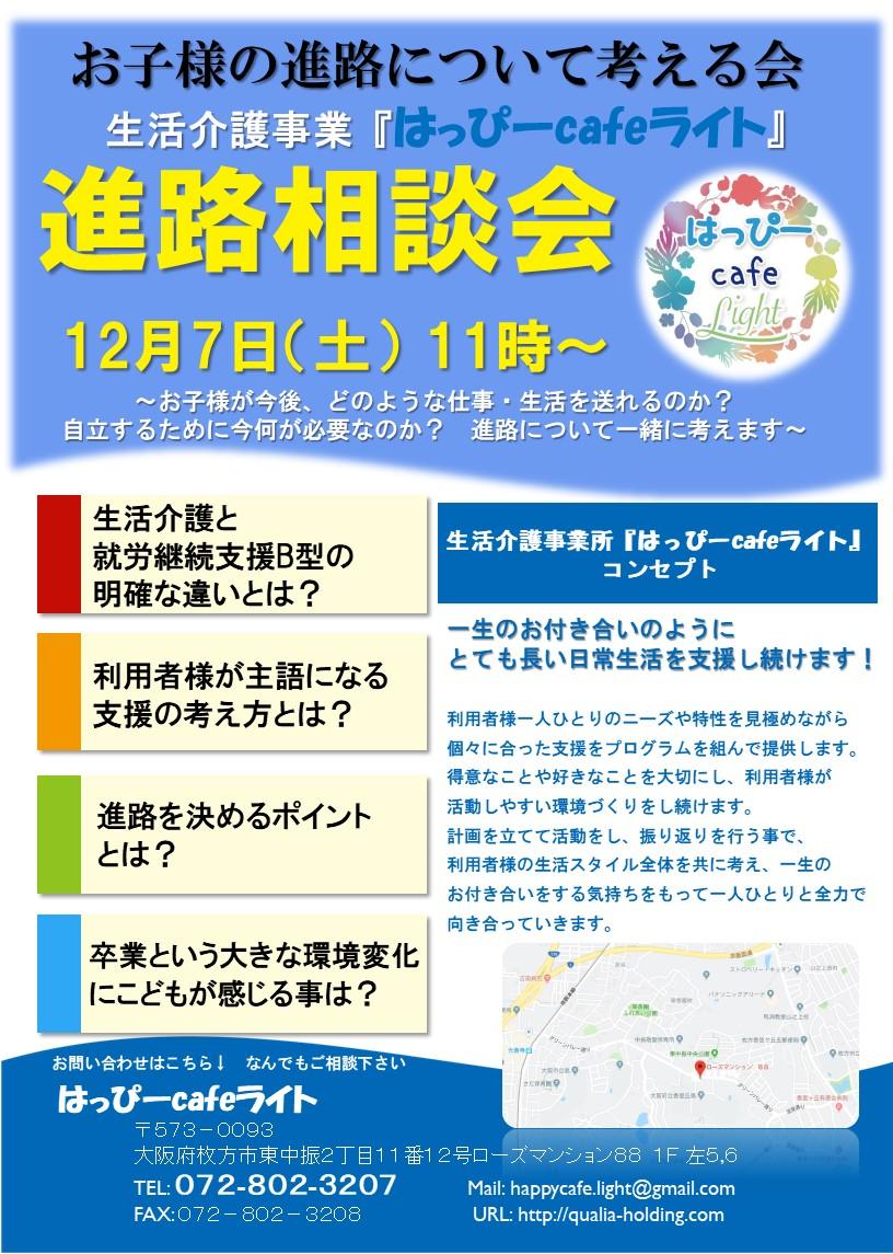 12月7日(土) 11:00~ 生活介護事業所「すずらん」進路相談会を開催します。