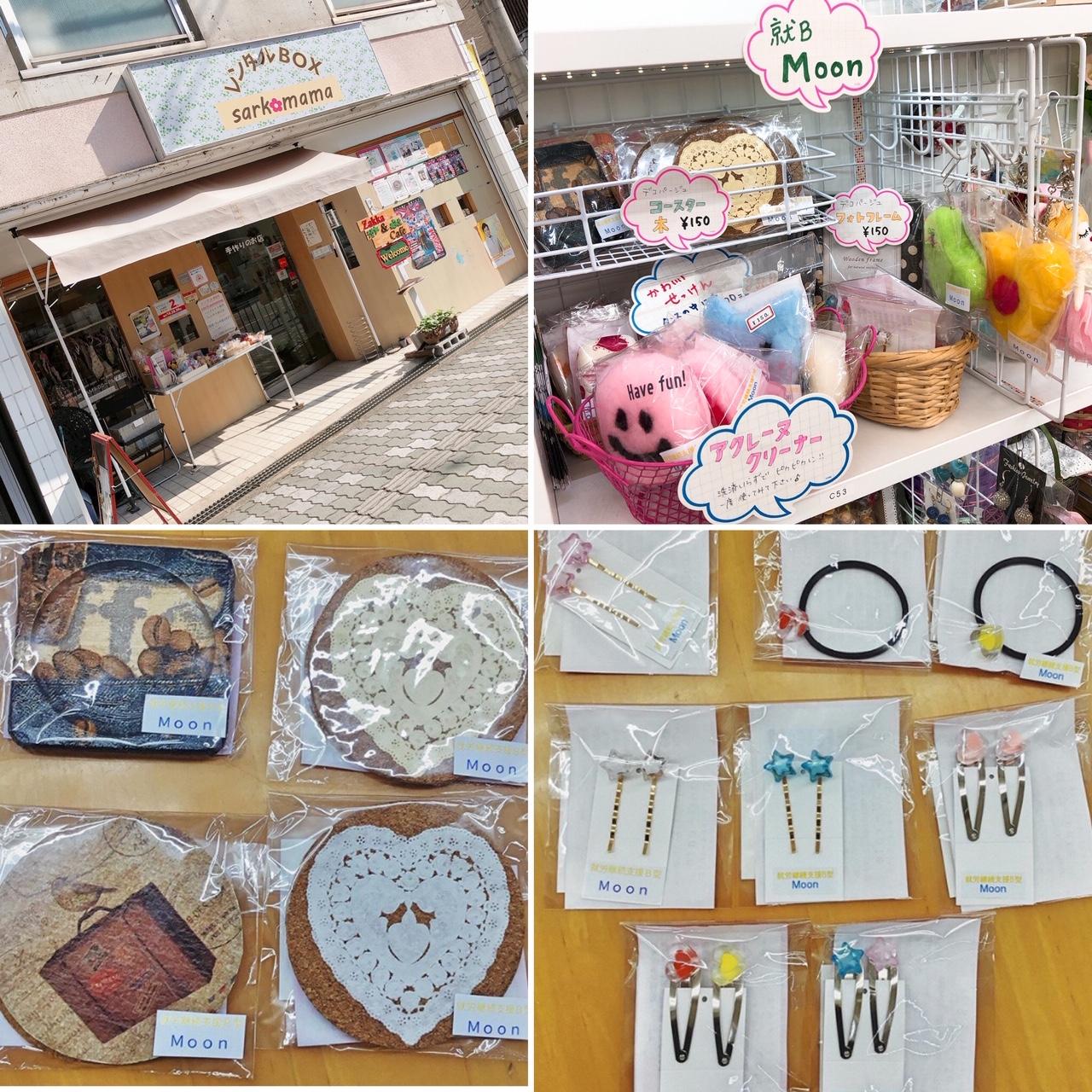 枚方市宮之阪のレンタルBOX surkomamaさんにて就労継続支援B型Moonの商品を販売しています‼️