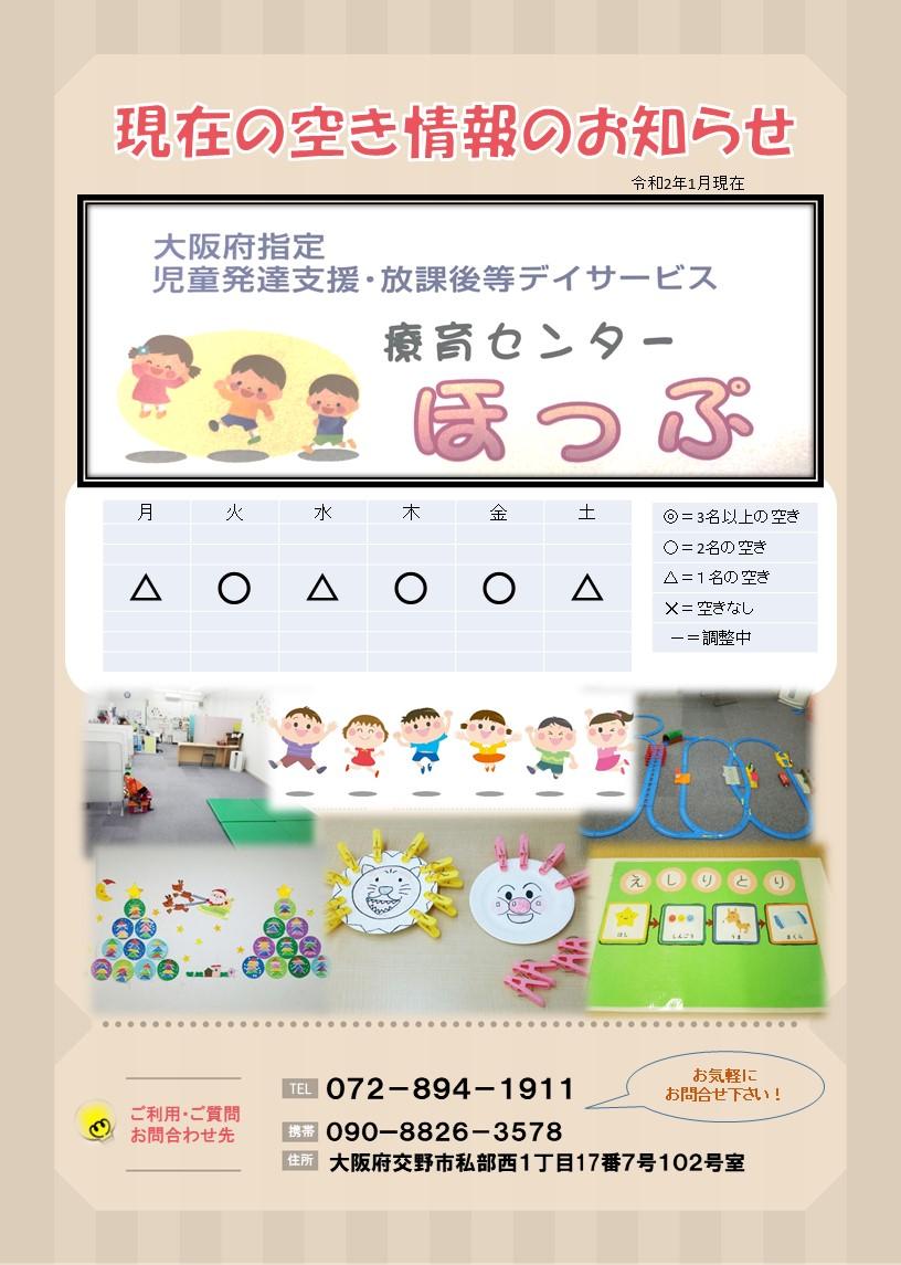 1/16(木)更新:児童デイ 『ほっぷ』の空き情報のお知らせ
