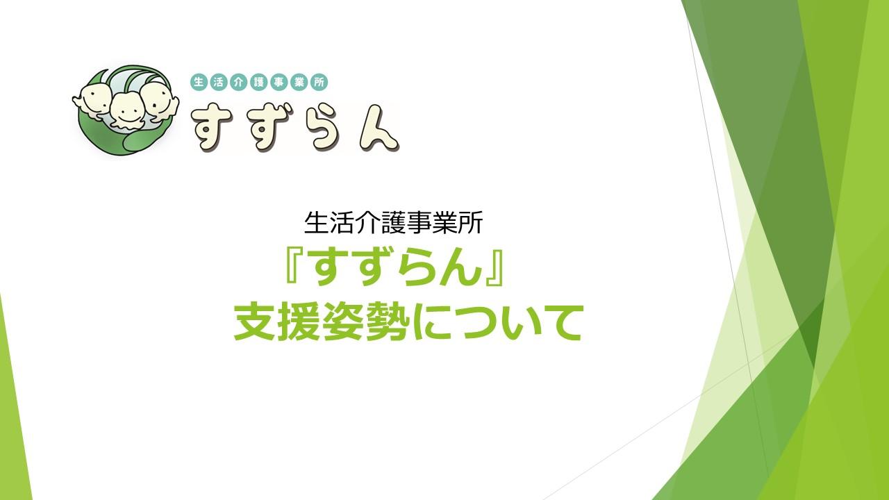 5/1(金) 新しい利用者様が入所されました🍀