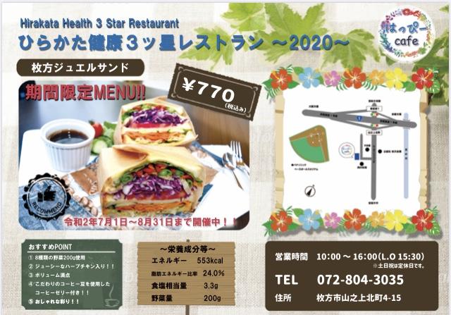 ひらかた健康3ツ星レストラン~2020~開催中!!