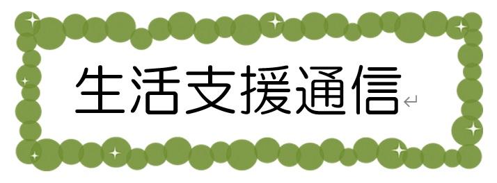 「楽いち」生活支援通信 No.1