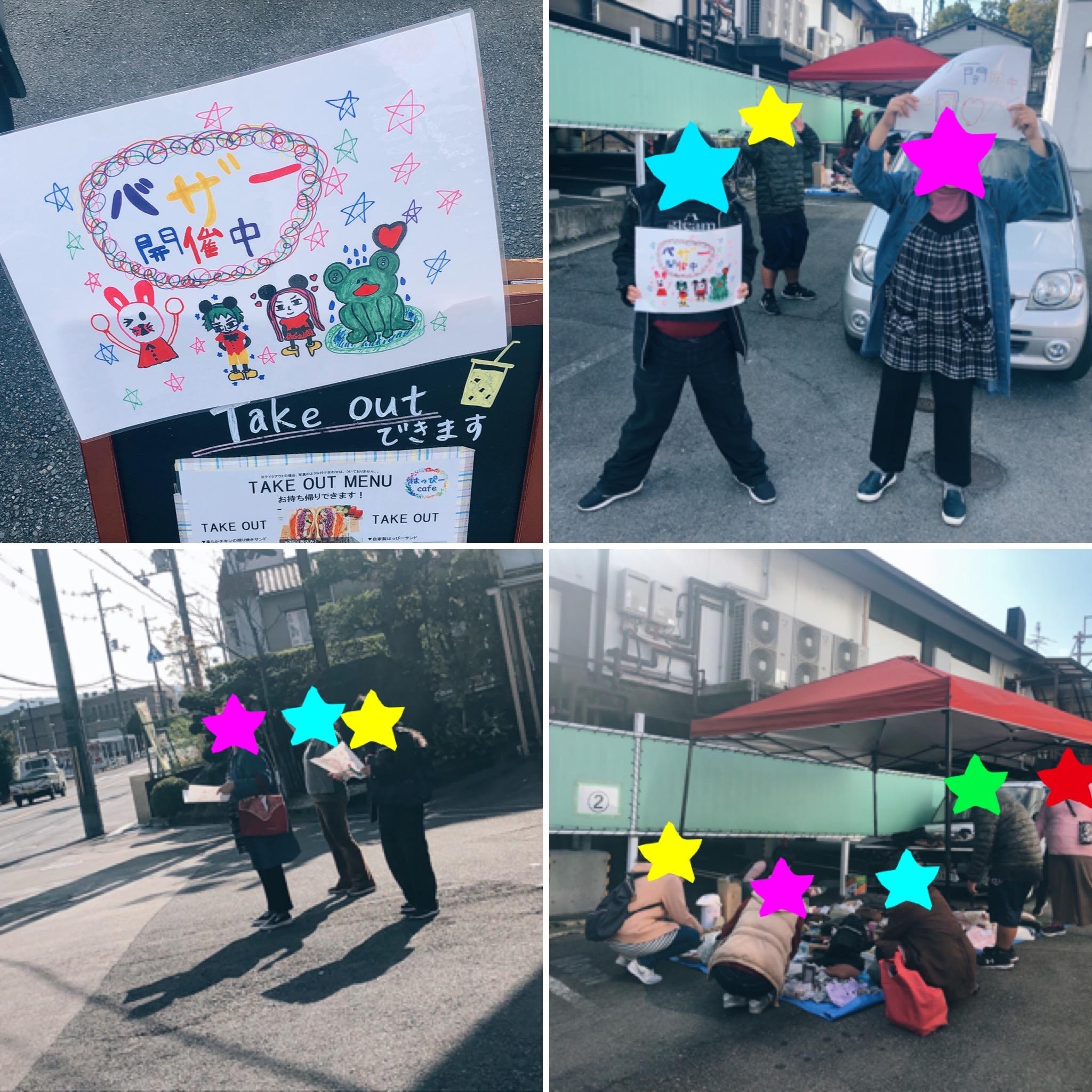 本日、はっぴーcafe前にてバザーを開催いたしました!!